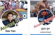 "Account Facebook ឈ្មោះ ""ប្រុស ទូច"" លួចយករូបភាពរបស់Account Facebook ឈ្មោះ Sao Yan ទៅប្រើប្រាស់ ដោយគ្មានការអនុញ្ញាត"
